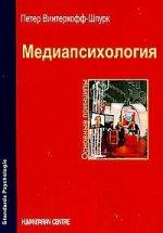 Медиапсихология. Основные принципы. 2-е изд. испр