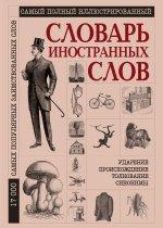Самый полный иллюстрированный словарь иностранных слов: 17000 слов