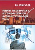 Развитие управленческого персонала предприятия