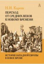 История Западной Европы в Новое время. Том I