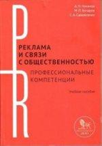 Реклама и связи с общественностью: профессиональные компетенции. Учебное пособие