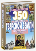 350 святых мест Тверской земли, которые нужно ув