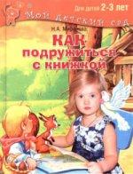 Светлана Евгеньевна Гаврина. Как подружиться с книжкой. Для детей 2-3 лет