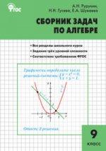 Алгебра 9кл [Сборник задач]