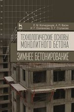 Технологические основы монолитного бетона. Зимнее бетонирование. Монография, 2-е изд., стер