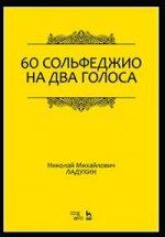 60 сольфеджио на два голоса. Уч. пособие, 3-е изд., стер