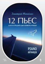 12 пьес для эстрадно-джазового рояля. Piano Airways: Уч. Пособие, 2-е изд., испр