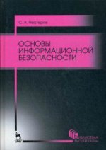 Основы информационной безопасности. Уч. пособие, 3-е изд., стер