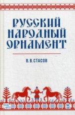 Русский народный орнамент. Уч. пособие, 6-е изд., стер