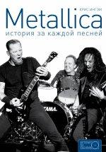 Metallica: история за каждой песней