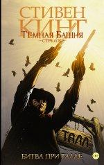 Темная башня: Стрелок кн3 Битва при Талле