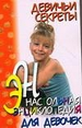 Настольная энциклопедия для девочек. Девичьи секреты