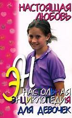 Настольная энциклопедия для девочек. Настоящая любовь