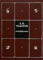 Собрание сочинений. Том 8. Публицистика