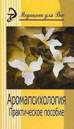 Аромапсихология