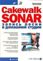 Cakewalk SONAR. Запись песни в домашней студии + CD