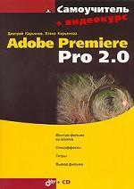 Самоучитель Adobe Premiere Pro 2. 0 (+ CD-ROM)