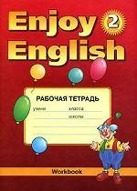 """Enjoy English 2: Workbook / Рабочая тетрадь к учебнику английского языка """"Enjoy English"""". 2 класс"""