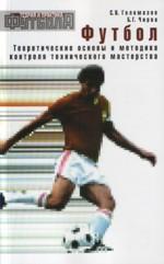 Футбол. Теоретические основы и методика контроля технического мастерства