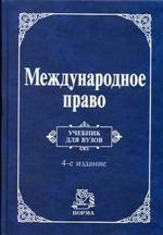 Международное право: учебник для вузов. 4-е издание , переработанное и дополненное