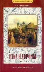 Изба и хоромы. Из истории русской повседневности