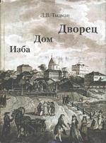 Изба, дом, дворец. Жилой интерьер России с 1700 по 1840-е годы
