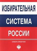 Избирательная система России: словарь - справочник