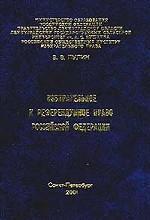 Избирательное и референдумное право РФ: учебник