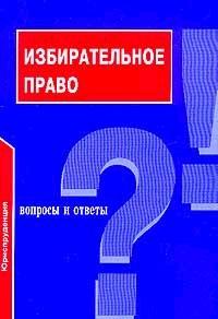 Избирательное право: вопросы и ответы