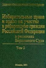 Избирательные права и право на участие в референдуме граждан РФ в решениях Верховного Суда РФ (1995-2000 г.) Том 2