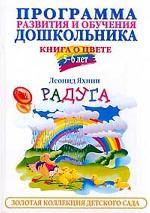 Радуга. Книга о цвете. Для детей 5-6 лет