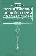 Избранные вопросы общей теории обязательств: курс лекций