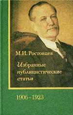 Избранные публицистические статьи. 1906-1923 гг