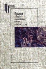 Пушкин в русской философской критике. Конец ХIХ - XXвек