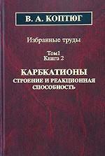 В. А. Коптюг. Избранные труды. Книга 2. Карбкатионы. Строение и реакционная способность. 1976 - 1993 гг