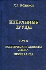 Избранные труды. Том 2. Эстетические аспекты языка. Miscellanea