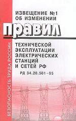 Извещение №1 об изменении Правил технической эксплуатации электрических станций и сетей РФ. РД 34. 20. 501-95
