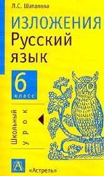 Изложения. Русский язык. 6 класс