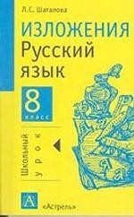 Изложения. Русский язык. 8 класс