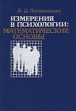 Измерения в психологии: математические основы