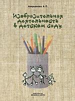 Изобразительная деятельность в детском саду