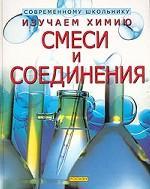 Изучаем химию. Смеси и соединения
