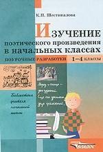 Изучение поэтического произведения в начальных классах. Поурочные разработки. 1-4 классы