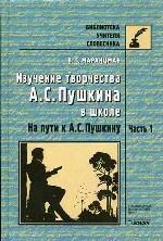 Изучение творчества А. С. Пушкина в школе. Книга 1 : пособие для учителя и учащихся
