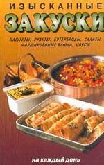Изысканные закуски. Паштеты, рулеты, бутерброды, салаты, фаршированные блюда, соусы