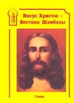 Иисус Христос - Вестник Шамбалы