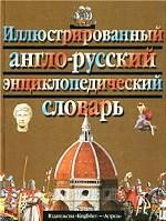 Иллюстрированный англо-русский энциклопедический словарь