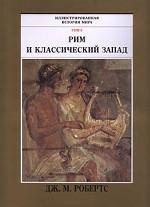 Иллюстрированная история мира. Том 3. Рим и классический Запад