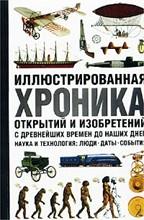 Иллюстрированная хроника открытий и изобретений