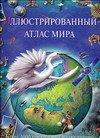 Иллюстрированный атлас мира. 3000 иллюстраций
